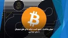 Image result for ‫کسب درآمد با حل معادله calcul.us‬‎