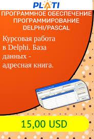 Курсовая работа в delphi База данных адресная книга  Курсовая работа в delphi База данных адресная книга Программное обеспечение Программирование delphi