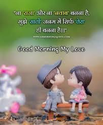 cute romantic good morning love shayari