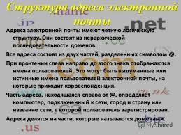 Презентация на тему Южно Уральский государственный университет  6 Структура