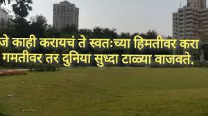 Marathi Motivational Thoughts Inspirational Quotes In Marathi