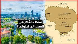 لماذا لا تفكر في السفر الى ليتوانيا وهي الدولة التي تكاد تمنح تاشيرة شنغن  لكل من يطلبها؟ - amjd.org - YouTube