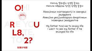 Bts 방탄소년단 Bangtan Boys Intro Orul82 English Subshangulromanization Lyrics Video Dl