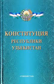 КОНСТИТУЦИОННОЕ ПРАВО НА ОБРАЗОВАНИЕ Газета Голос узбекистана КОНСТИТУЦИОННОЕ ПРАВО НА ОБРАЗОВАНИЕ