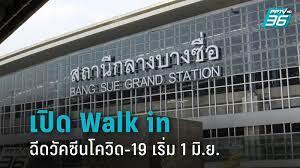 สถานีกลางบางซื่อ เปิด Walk in ฉีดวัคซีนโควิด-19 เริ่ม 1 มิ.ย. ไม่มีวันหยุด  : PPTVHD36