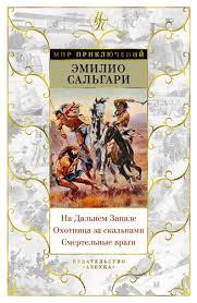 Edred: <b>Эмилио Сальгари</b> «<b>На</b> Дальнем Западе / <b>Охотница за</b> ...