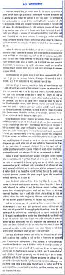 essay on the terrorism in hindi