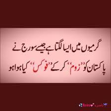 Hakikat Asa E Lagta Hai Funny Funny Quotes In Urdu