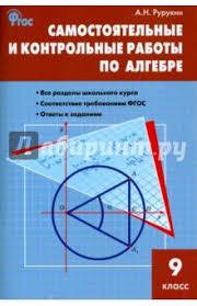 Книга Алгебра класс Самостоятельные и контрольные работы  Алгебра 9 класс Самостоятельные и контрольные работы
