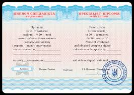 Диплом специалиста с отличием ИПС Освита  Диплом специалиста с отличием Обратная сторона