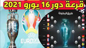 قرعة ومواعيد دور ال 16 يورو 2021 ترتيب مجموعات اليورو - YouTube