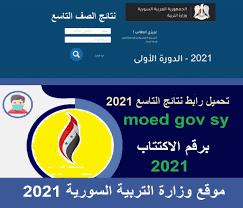 رابط نتائج شهادة التاسع سوريا حسب الاسم عبر رابط موقع وزارة التربية السورية  2021 - ثقفني