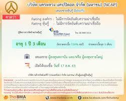 📅หุ้นกู้ออกใหม่ในเดือนสิงหาคม 2563... - Thaibma : สมาคมตลาดตราสารหนี้ไทย