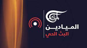 بث مباشر .. تردد قناة الميادين الجديد 2020 عرب سات ونايل سات | وكالة سوا  الإخبارية