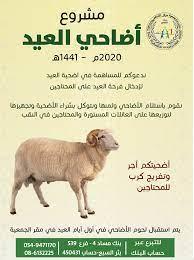 جمعية مركز الشافعي تطلق مشروع أضاحي... - جمعية مركز الشافعي