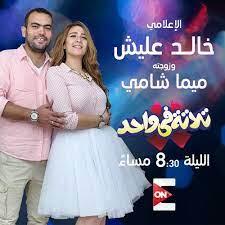"ON on Twitter: ""استنونا الليلة مع الإعلامي خالد عليش وزوجته ميما شامي مع  شيماء ومادي في برنامج #تلاتة_في_واحد الساعة 8:30 مساءً على #ON_E…  https://t.co/tRScqmbDs7"""