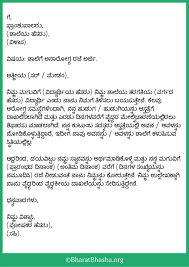 Writing style is the manner of expressing thought in language characteristic of an individual, period. Letter Writing In Kannada 5 Best Examples Kannada Letter Format