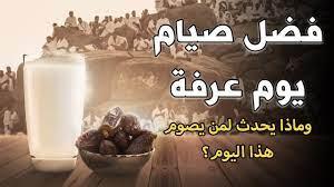 فضل صيام يوم عرفات وأفضل الدعاء فيه- أخبار السعودية