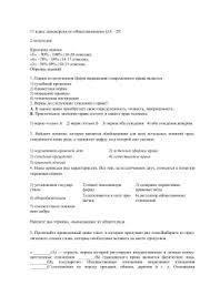 Олимпиада по обществознанию школьный этап класс а имеет  11 класс демоверсия по обществознанию §14 29 2 полугодие Критерии оценки