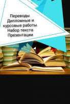 Дипломные Работы Услуги переводчика kz Переводы набор текста дипломные работы