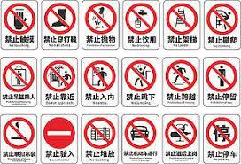 進入 禁止 標識