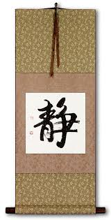 see larger image on asian calligraphy wall art with inner peace quiet serenity asian calligraphy wall scroll
