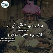 Sad Quotes Urdu 17 Sad Quotes In Urdu About Love And Life With
