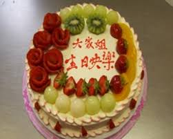 Chinese Birthday Cakes Special Occasion Cakes Hos Bakery Manchester