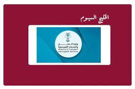 وزارة النقل مد فترة التسجيل في برنامج تأهيل المتميزين – الخليج اليوم