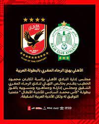 الأهلي يهنئ الرجاء المغربي بالتتويج بالبطولة العربية