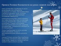Правила Техники безопасности на уроках лыжной подготовки  Правила Техники безопасности на уроках лыжной подготовки