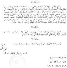 libyan travel visa news