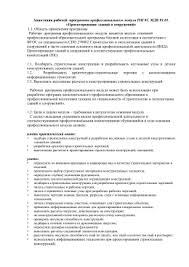 Цели и задачи дипломного проектирования Аннотация рабочей программы профессионального модуля ПМ