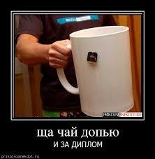 демотиватор ща чай допью И ЗА ДИПЛОМ ru Демотиватор ща чай допью И ЗА ДИПЛОМ ‹‹‹ ‹‹
