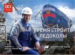 Механик работа механиком вакансии механик в Санкт Петербурге Вакансия в Балтийский завод в Санкт Петербурге