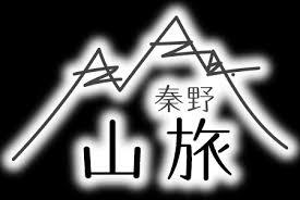 秦野表丹沢の山の魅力や山の日イベント特集都心から1時間の秦野で山