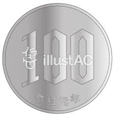 100円玉 Bイラスト No 1562043無料イラストならイラストac