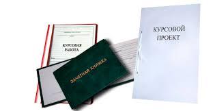 Контрольные курсовые дипломные работы на заказ в Ангарске  Контрольные курсовые дипломные работы на заказ в Ангарске