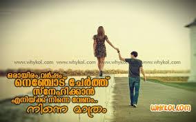 Grapes Love Quotes Malayalam