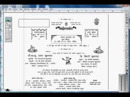 wedding card matter in pagemaker in hindi youtube youtube Wedding Card Fonts Hindi wedding card matter in pagemaker in hindi youtube wedding card hindi fonts free download