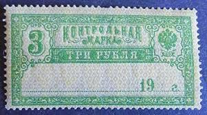Моя марка my stamp Непочтовые марки  контрольная марка непочтовая марка control mark