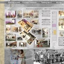 Высшее образование для дизайнера кафедра дизайн интерьера