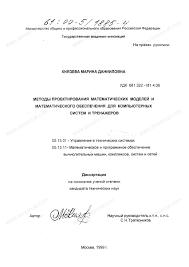 Диссертация на тему Методы проектирования математических моделей  Диссертация и автореферат на тему Методы проектирования математических моделей и математического обеспечения для компьютерных систем