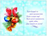 Как отправить открытку на новый год по электронной почте