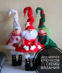 <b>Дед</b> мороз крючком, 23 модели с описанием, схемами вязания и ...