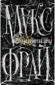 """Книга: """"<b>Сказки</b> старого Вильнюса VI"""" - <b>Макс Фрай</b>. Купить книгу ..."""