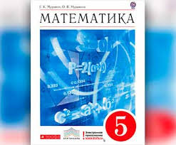 ГДЗ по Математике класс Контрольные работы Виленкин Н Я  ГДЗ по Математике 5 класс Муравин