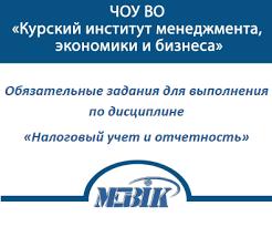 Архивы Налоги ⋆ Курсовые работы на заказ заказать курсовую работу МЭБИК Налоговый учет и отчетность ТМ 009 120