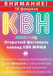 КВН МФЮА ВКонтакте Университетская Лига КВН МФЮА
