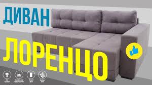 <b>Угловой диван</b> Лоренцо - YouTube